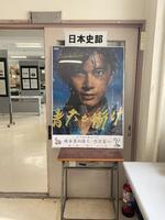 『青天を衝け』ポスター