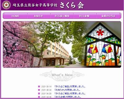熊谷女子高校さくら会ホームページです