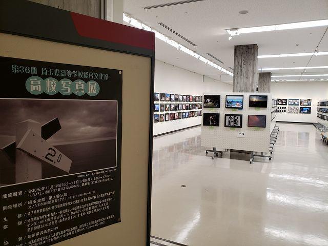 埼玉会館 第3展示室