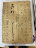 皇紀2600年記念号『呉竹』
