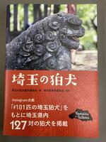 書籍「埼玉の狛犬」