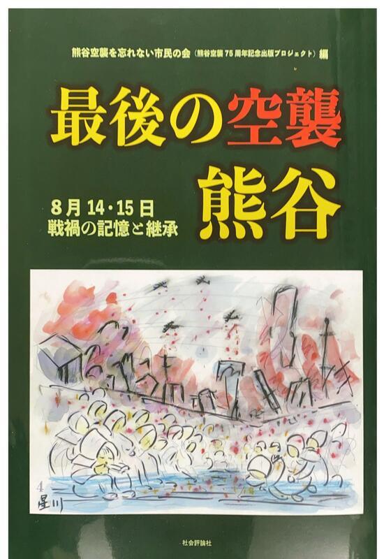 『最後の空襲 熊谷』